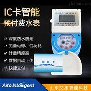 智能ic卡射頻水表水表