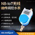 NB-IoT物聯網遠傳水表