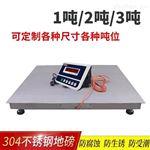 1.2mX1.2米防水电子磅秤全304不锈钢平台称
