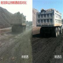 铁路煤炭运输抑尘剂节能环保无腐蚀