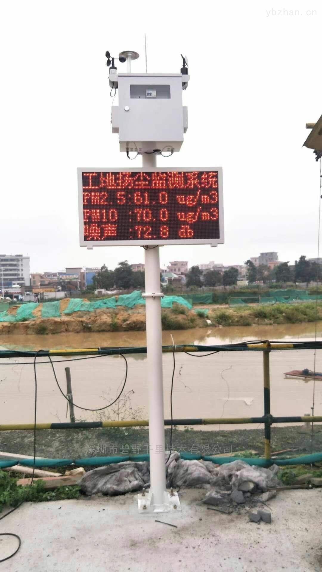 南京搅拌站扬尘在线监测视频抓拍仪器报价