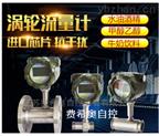 供應LWQ小口徑智能型液體渦輪流量計價格