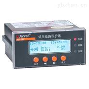 安科瑞ALP200-1系列低压保护器