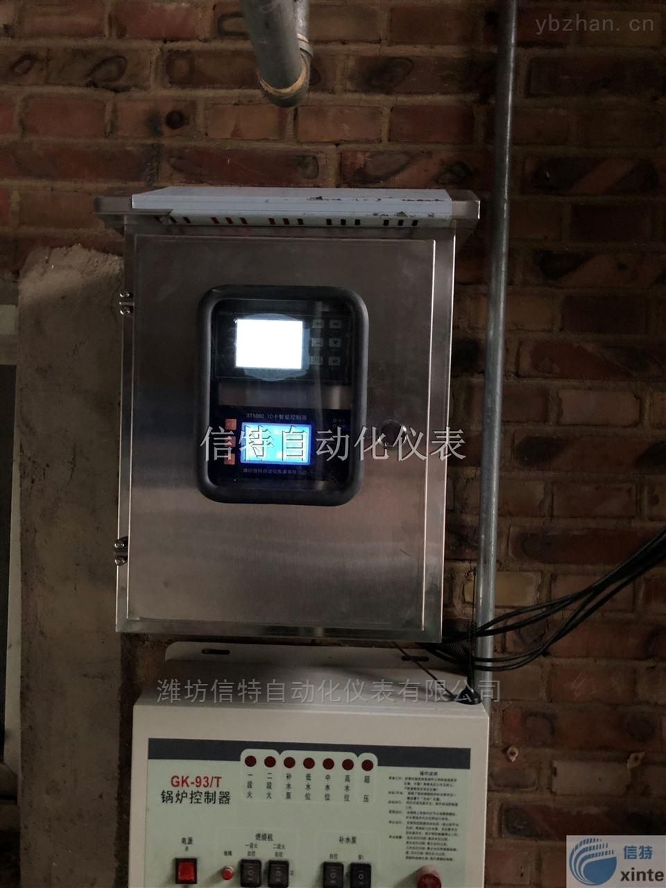 预付费蒸汽检测系统