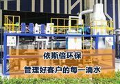 衢州电泳废水处理方法