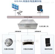 JC-OM400GIS/GIL 局部放电在线监测系统