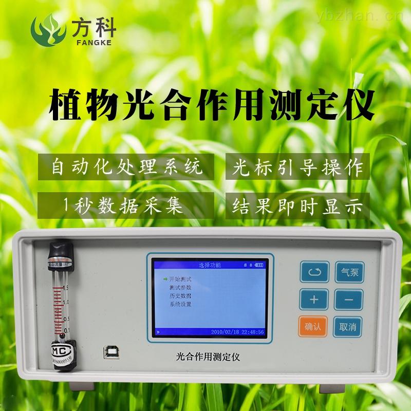 FK=GH30-光合作用速测仪