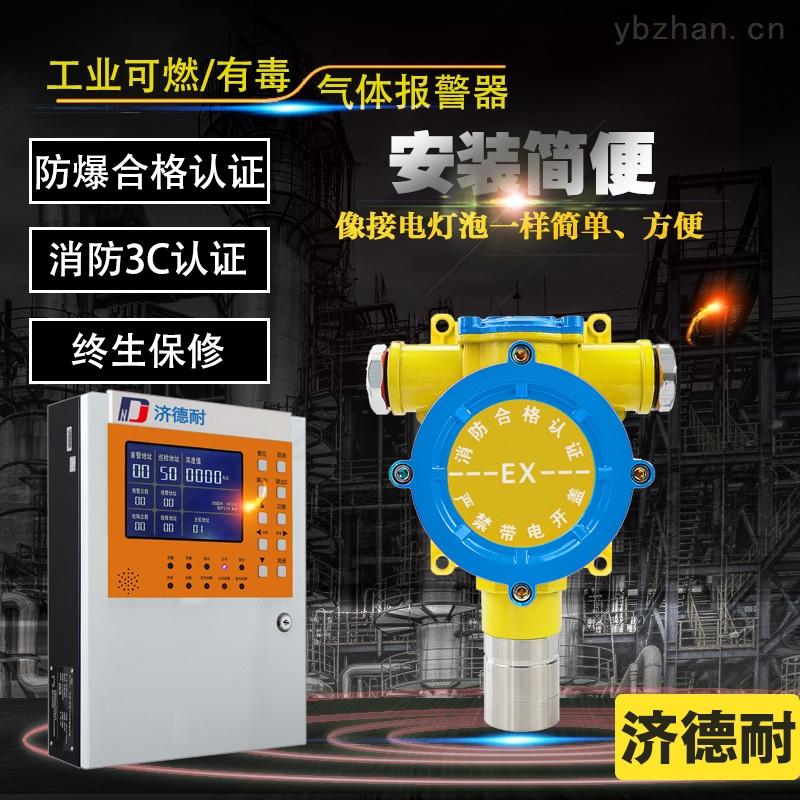 在線式環氧氯丙烷氣體檢測報警裝置