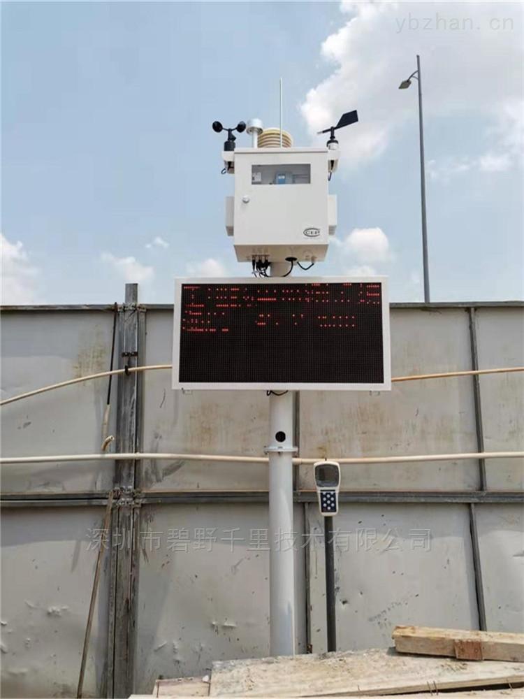 BYQL-YZ-東莞厚街揚塵數據采集監測系統