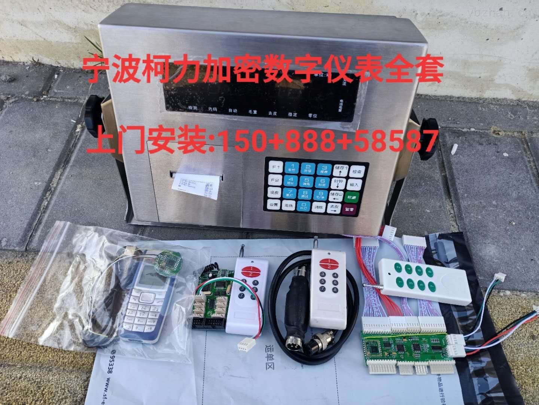 柯力耀华XK3190-D12-D2008-陕西西安数字地磅遥控器哪里有上门安装的呢