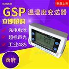 DL50-TUSB型內置可充電大屏顯示溫度記錄儀
