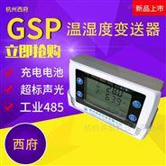 USB型內置可充電大屏顯示溫度記錄儀