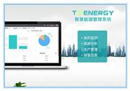 峡能电科智慧能源管理系统
