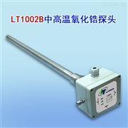 LT1002B热处理氧化锆探头