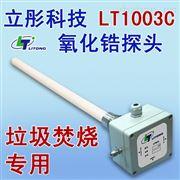 LT1003C垃圾焚烧用氧化锆探头