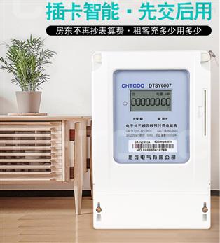远程预付费三相插卡电表 抄表电表厂家