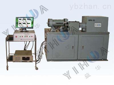 GPM-30A-GPM-30A微機控制滾動接觸疲勞試驗機