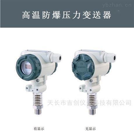 高温防爆压力变送器厂家高温压力传感器价格