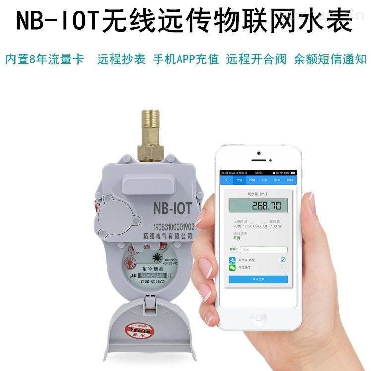 NB-IoT-NB-IoT物联网无线远传水表