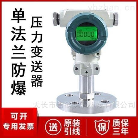 单法兰防爆压力变送器厂家压力传感器价格