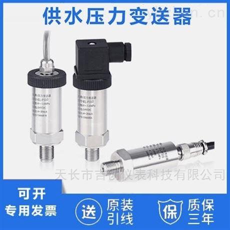 供水压力变送器价格4-20mA压力传感器厂家