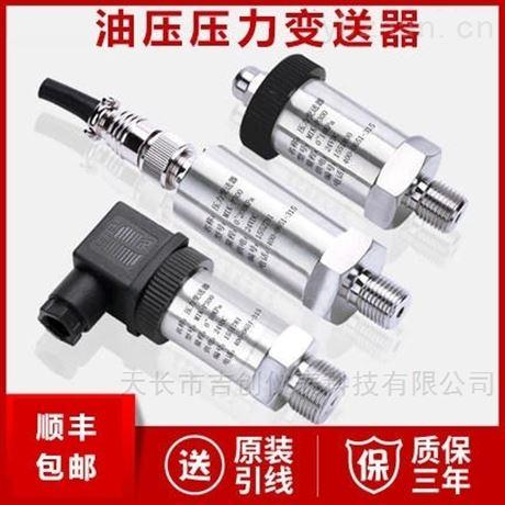 油压压力变送器厂家4-20mA压力传感器价格