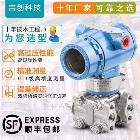 微差压变送器厂家微压差压传感器价格