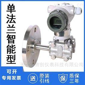 JC-3000-D-FBHT单法兰智能差压变送器厂家价格差压传感器