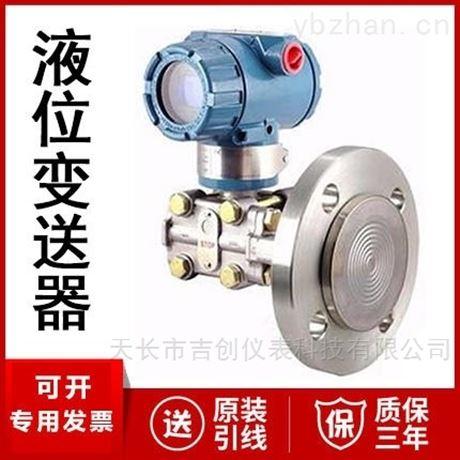 单法兰插入式液位变送器厂家价格液位传感器