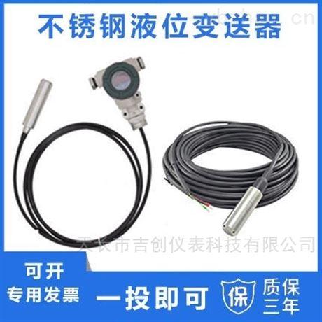 高温投入式液位变送器厂家价格 液位传感器