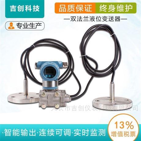 差压液位变送器厂家 差压 液位传感器价格