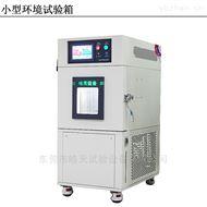 SMC-22PF精密控温恒温恒湿试验箱终身维护