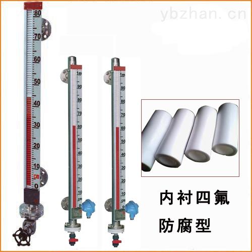 耐酸堿磁翻板液位計