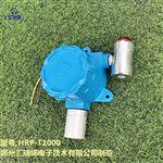 HRP-T1000造纸厂用氯化氢气体探测器
