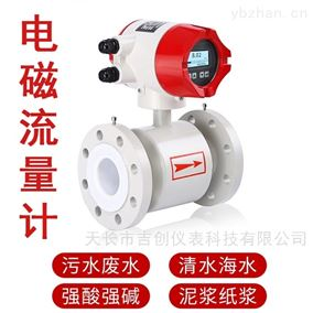 JC-LDG电磁流量计厂家型号 电磁 流量传感器价格