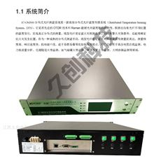 分布式光纤测温系统作用