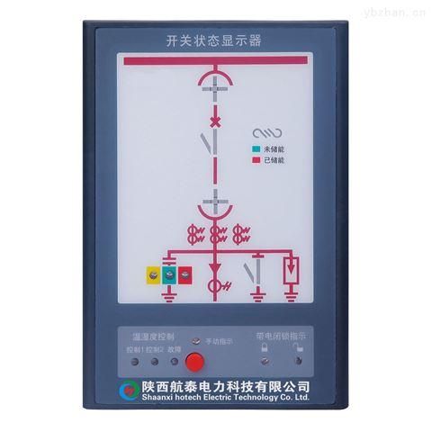 开关柜智能操显装置HDKZ-5600