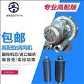 RB-61D-A2多功能超声波清洗机专用旋涡气泵