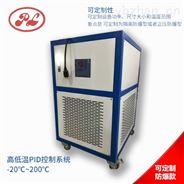 高低温PID控制循环一体机厂家-20~200℃