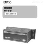 EM450馈线终端