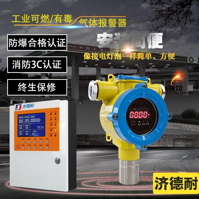 固定式乙醇氣體泄漏報警器