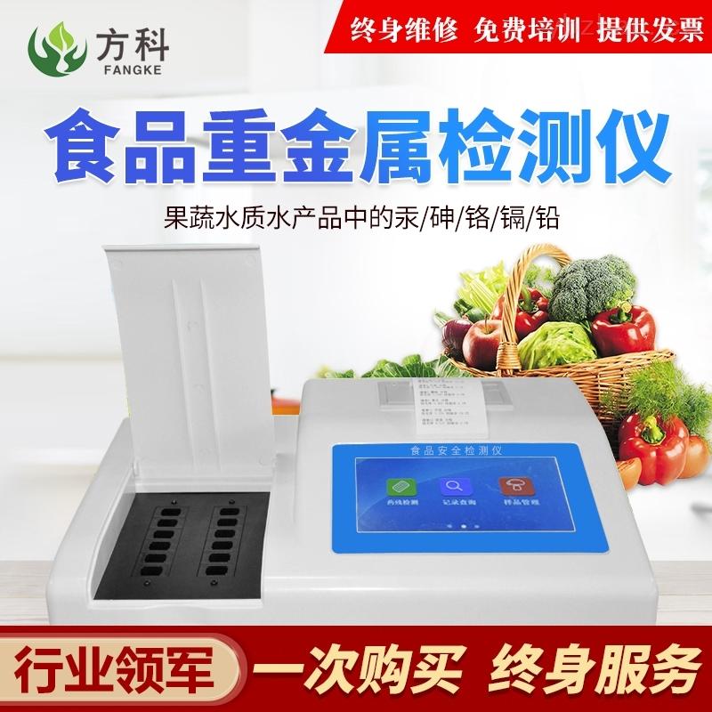 FK-SZ-食品重金屬檢測儀器