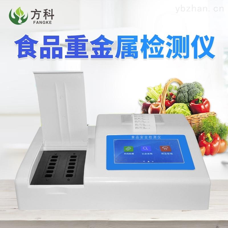 FK--SZ-食品重金屬檢測儀