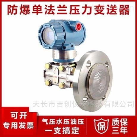 经济型压力变送器厂家价格4-20mA压力传感器