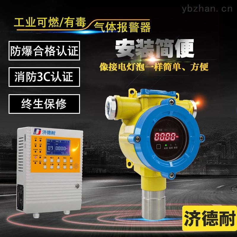 快餐店廚房液化氣檢測報警器