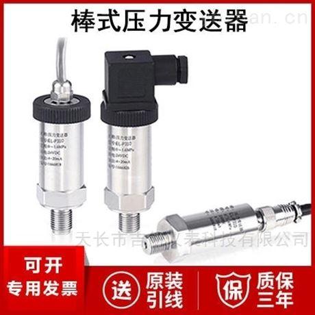 棒式压力变送器价格 圆棒式 压力传感器厂家