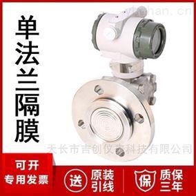 JC-3000-D-FBHT单法兰隔膜差压变送器厂家价格差压传感器
