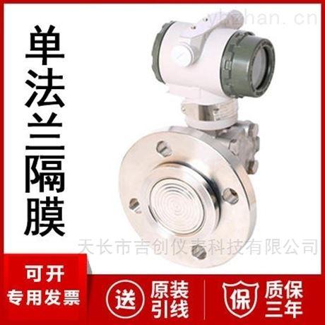 毛细管压力变送器厂家价格4-20mA压力传感器
