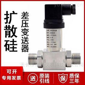 JC-1000-C-HSM扩散硅差压变送器厂家价格差压传感器