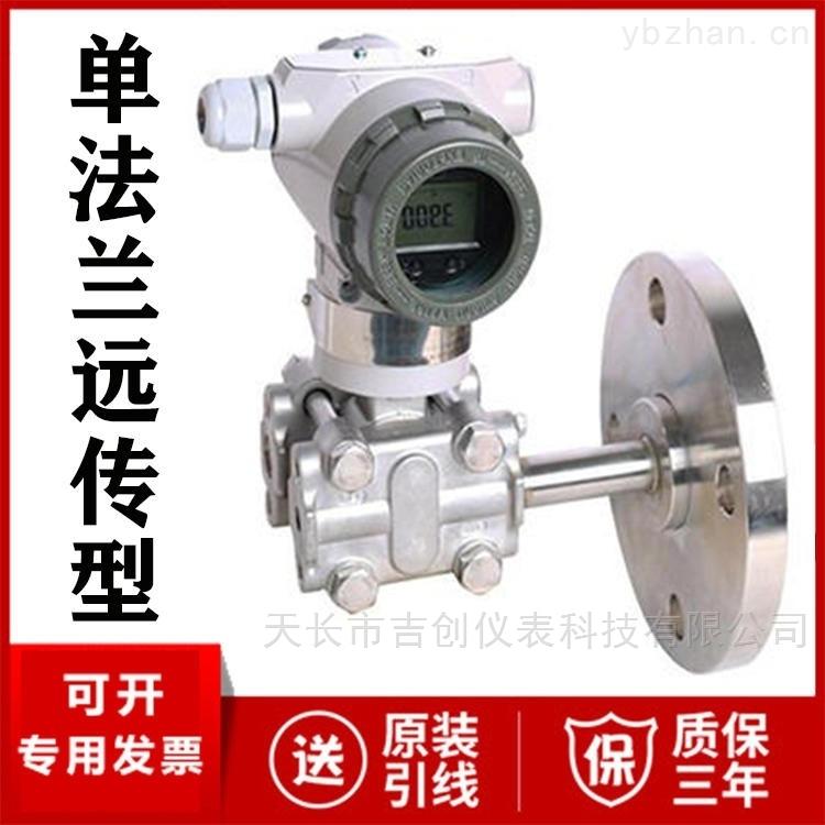 JC-3000-D-FBHT-单法兰远传差压变送器厂家价格差压传感器